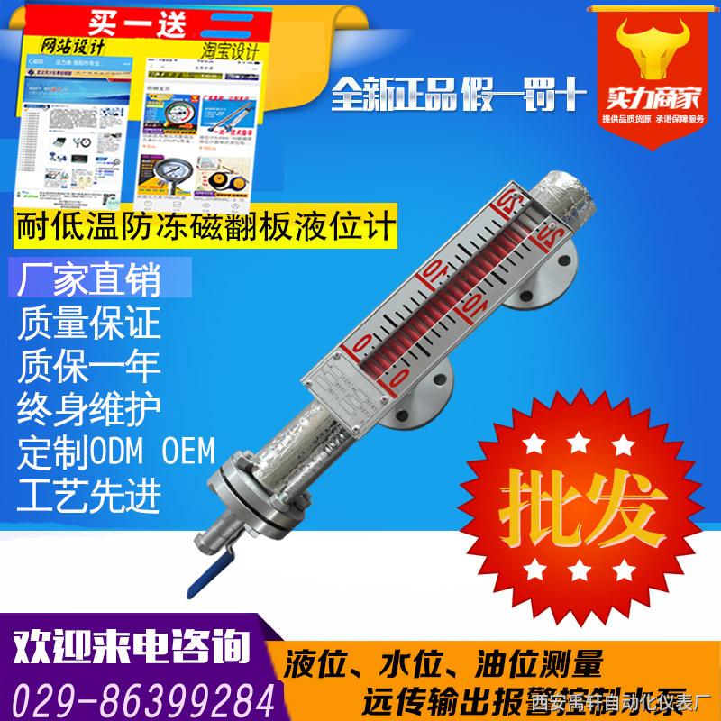 在滨州磁翻柱液位计的使用当中,它可以实现准确的液位、界位检测,在很多人使用它的时候,仍然会出现显示不准,出现液位跳变性变化或者画直线等现象